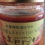 三重県木曽岬町産トマト、「ごたーげさん」のとまとだねが絶品です