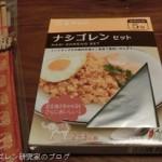 富沢商店のナシゴレンセットはone dish asiaのナシゴレンセットとと同じ内容