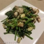 空芯菜のサンバル炒めを作る