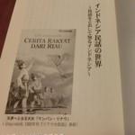 インドネシア民話の世界~民話をとおして知るインドネシア~を読む