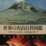 「世界の火山百科図鑑」でインドネシアの火山を知る