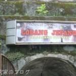 日テレ「QUIZ ジショモン」にてインドネシアの絶景洞窟?が紹介予定