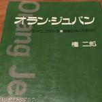 インドネシアの本「オランジュパン」から読み解く現地のナシゴレン
