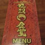 東京有楽町銀座インズ2「猛烈食堂」ランチビュッフェのナシゴレンは更に美味しくなった!