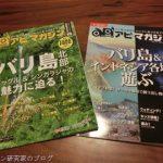 インドネシアの無料情報誌「アピマガジン api magazine」
