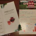 美容にもおすすめなロセラティー(Rosella tea)とは