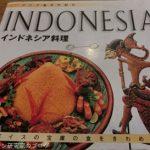 「インドネシア料理―スパイスの宝庫の食をきわめる (アジア食文化紀行)」もインドネシア料理本の名著