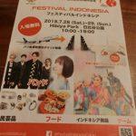 日比谷公園でフェスティバルインドネシアが開催予定、その内容は?
