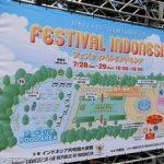 インドネシアフェスティバル2019が10月19日、20日に代々木公園で開催予定