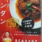 馬来風光美食のビーフルンダン